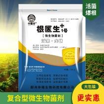 仲禧泉微生物菌剂哈茨木霉菌15803885411