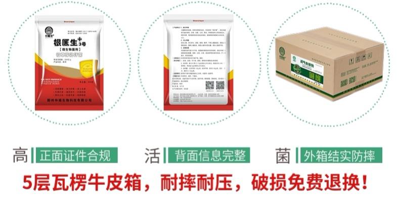 仲禧泉微生物菌剂15803885411