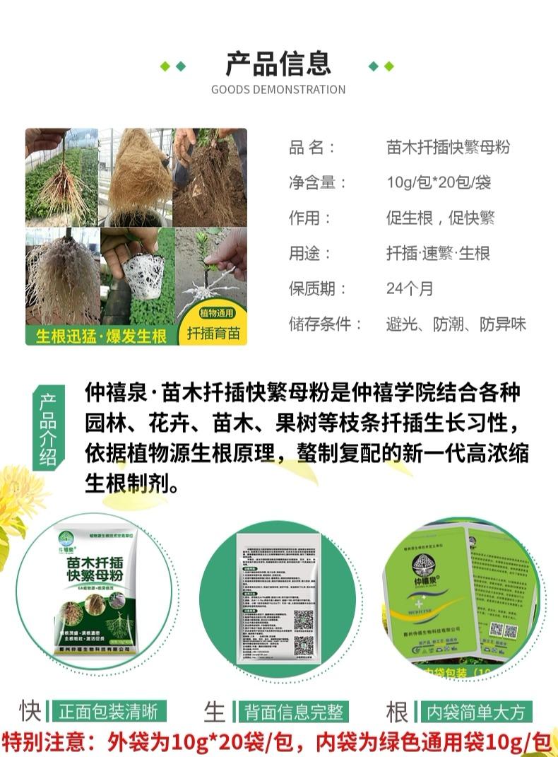 仲禧泉扦插生根剂15803885411
