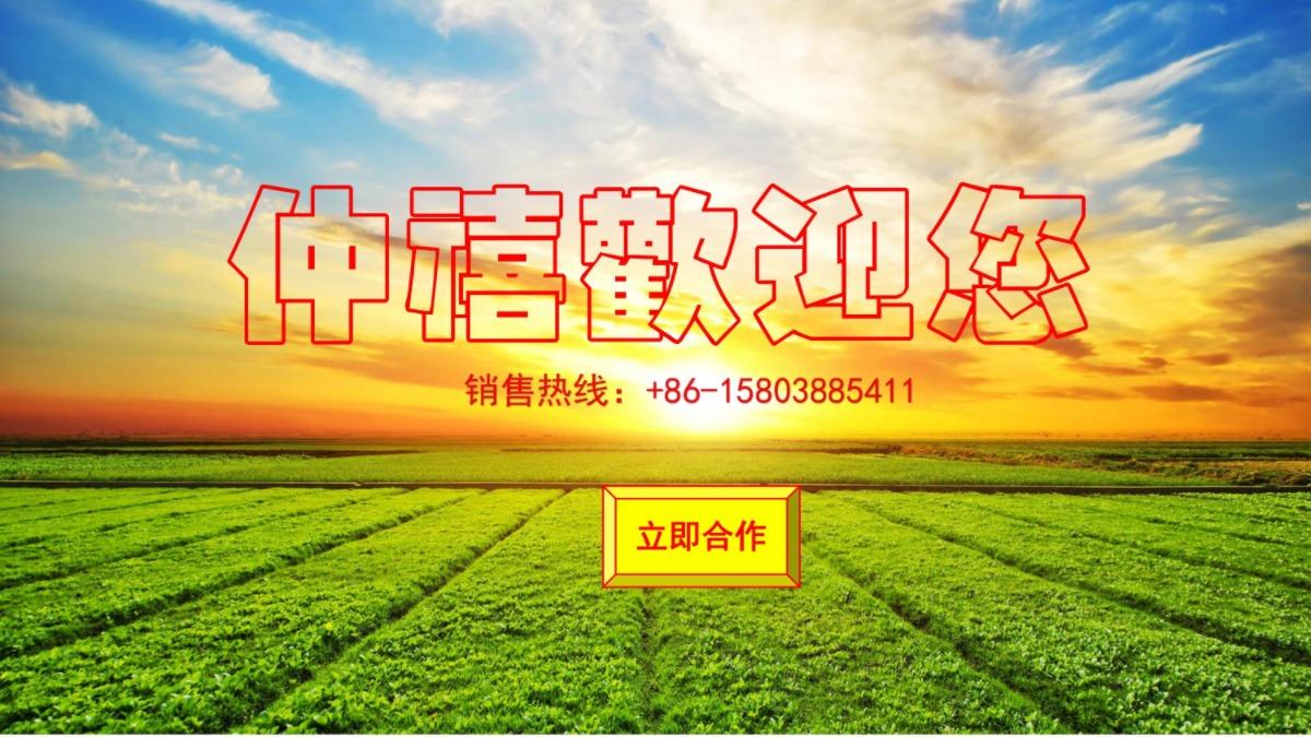 仲禧泉生根剂15803885411