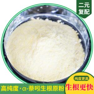 仲禧泉α-萘吲生根原粉15803885411