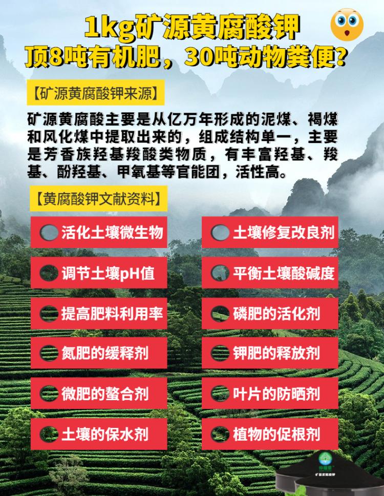 仲禧泉矿源黄腐酸钾15803885411